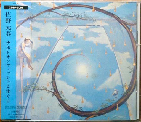19890601R-Motoharu_Sano-Napoleon_Fish_Day-1